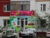 магазин детских товаров Dисней